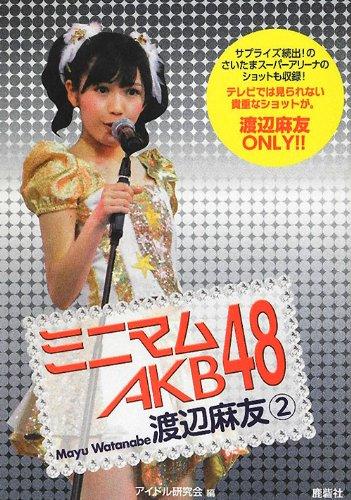 ミニマム AKB48 渡辺麻友 2