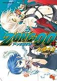 ZONE-00(8) (あすかコミックスDX)