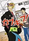 カブキブ!  2 (角川文庫)