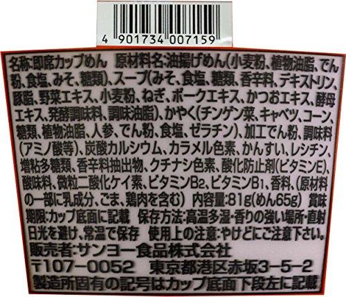 81g12 or miso ramen bowl most Sapporo...