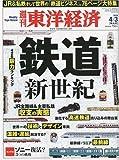 週刊 東洋経済 2010年 4/3号 [雑誌]