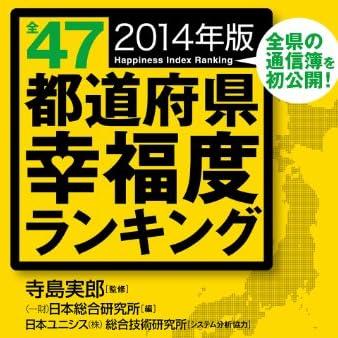 全47都道府県幸福度ランキング 2014年版