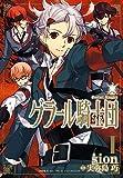 グラール騎士団 1巻 (IDコミックス ZERO-SUMコミックス)