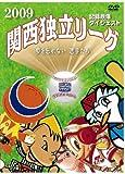 2009関西独立リーグ 記録映像ダイジェスト [DVD]