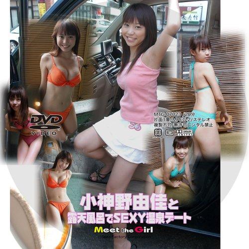 小神野由佳と露天風呂でSEXY温泉デート [Meet the Girl] [DVD]