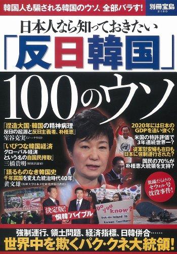 日本人なら知っておきたい 「反日韓国」100のウソ (別冊宝島 2180) [大型本]