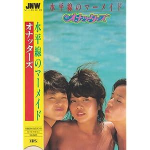 水平線のマーメイド [VHS]