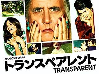 トランスペアレント シーズン1