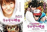 クロサワ映画 、2011 笑いにできない恋がある [レンタル落ち] 全2巻セット [マーケットプレイスDVDセット商品]