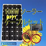 100Wソーラー発電蓄電ケーブルセット MPPT 即日発送!日本語取扱説明書付