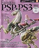 ファミ通 PSP + PS3 (ピーエスピー・プラス・ピーエス3) 2009年 11月号 [雑誌]