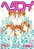 ヘタコイ 7 (ヤングジャンプコミックス)