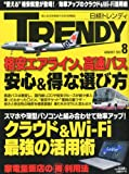 日経 TRENDY (トレンディ) 2012年 08月号