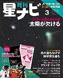 月刊星ナビ 2016年3月号