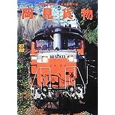 最後の原色DD51重連貨物列車岡見貨物