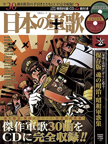 日本の軍歌 (晋遊舎ムック)