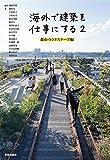 サムネイル:book『海外で建築を仕事にする2 都市・ランドスケープ編』