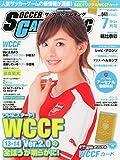 サッカーゲームキング 2015年 07 月号 [雑誌]