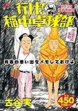 行け!稲中卓球部 ラブコメ死ね死ね団 アンコール刊行 (講談社プラチナコミックス)