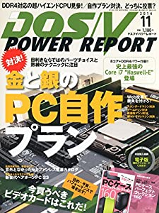 DOS/V POWER REPORT 2014年11月号