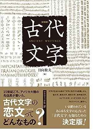 新装版 古代文字