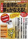 おとなの幸福全運勢Special (別冊JUNON)