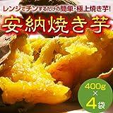 冷凍焼き芋 4袋 (約400g×4)/種子島産完熟安納芋(あんのういも)使用
