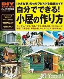自分でできる! 小屋の作り方 (Gakken Mook DIY SERIES)