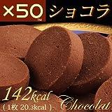 訳あり お試し 豆乳おからクッキー【ショコラ味】ダイエットクッキー