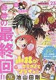 Sho-Comi(少女コミック) 2015年 11/20 号 [雑誌]