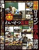 ロリ系美少女好き進学塾講師わいせつ盗撮 [DVD]