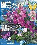 園芸ガイド 2013年6月号