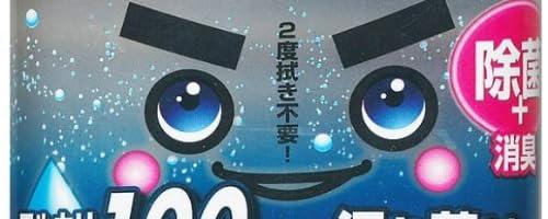 水の【激落ちくん】 除菌・消臭 S-375