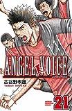 ANGEL VOICE 21 (少年チャンピオン・コミックス)