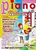 月刊ピアノ 2014年11月号
