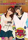 �'�Q�[ Vol.13 ��v�ۗڔ�&������~SIREN2[TENM-059][DVD]