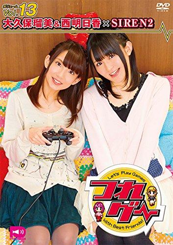 つれゲー Vol.13 大久保瑠美&西明日香・3,800円(税抜)