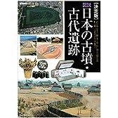 図説日本の古墳・古代遺跡―決定版 (歴史群像シリーズ)
