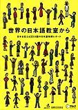 世界の日本語教室から―日本を伝える30カ国の日本語教師レポート