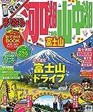 まっぷる 河口湖・山中湖 富士山 '16 (国内 | 観光 旅行 ガイドブック | マップルマガジン)