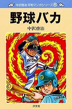 中沢啓治 平和マンガシリーズ 8巻 野球バカ<中沢啓治 平和マンガシリーズ>