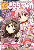 【下敷き付】 まんがタイムきらら☆マギカ vol.9 2013年 11月号