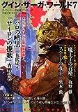 グイン・サーガ・ワールド7 (ハヤカワ文庫JA)