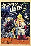 キャプテン山田(1) (BLADE COMICS)