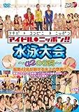 アイドルニッポン!!水泳大会~42の谷間~ [DVD]