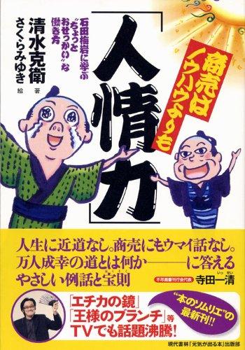 """商売はノウハウよりも「人情力」 ―石田梅岩に学ぶ""""ちょっとおせっかい""""な働き方"""