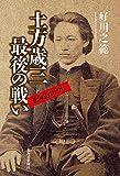 土方歳三最後の戦い 北海道199日
