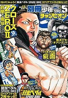 別冊少年チャンピオン 2015年 05 月号 [雑誌]