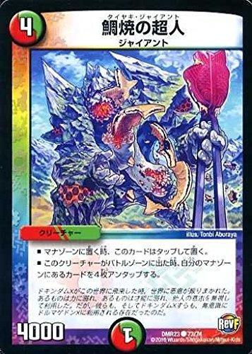 デュエルマスターズ第23弾/DMR-23/73/C/鯛焼の超人