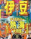 るるぶ伊豆'10 (るるぶ情報版 中部 11)